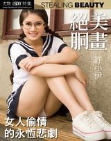 女人偷情的永恆悲劇-許小伊 ((尤物 絕美胴畫系列 No.318)