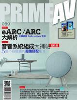 PRIME AV新視聽電子雜誌 第289期 5月號