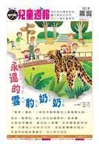 新一代兒童週報(第83期)