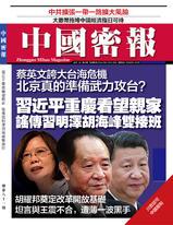 《中國密報》第81期