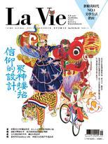 La Vie 5月號/2019 第181期