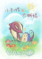 小刺蝟與大蜥蜴part1