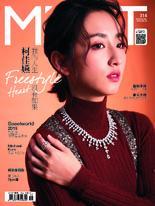 明潮M'INT 2019/05/09 第314期