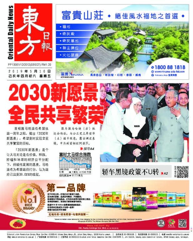 東方日報 2019年05月10日