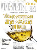 酒訊雜誌5月號/2019第155期 TW.WA 葡萄酒大賞 甜酒&氣泡酒圓舞曲
