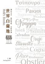 世界白蘭地:歷史文化・原料製程・品飲評論