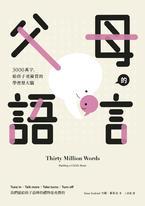 父母的語言:3000萬字,給孩子更優質的學習型大腦