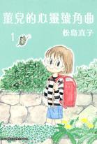 菫兒的心靈號角曲(01)