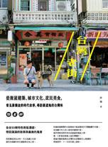 台灣老街:從街屋建築.城市文化.庶民美食,看見最懷念的時代故事,尋訪最道地的台灣味