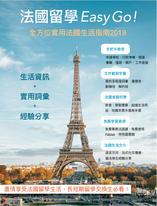 法國留學EasyGo