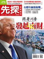 【先探投資週刊2040期】跟著川普發越南財