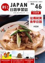 HI!JAPAN日語學習誌_第四十六期_肉豆腐