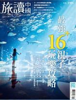or旅讀中國 6月號/2019 第88期