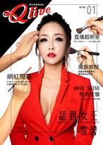 Qlive數位娛樂潮流誌No. 1
