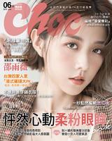 CHOC恰女生(211期)2019年6月號