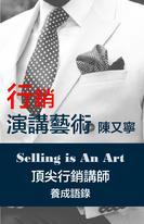 -行銷演講的藝術- 頂尖行銷講師養成語錄