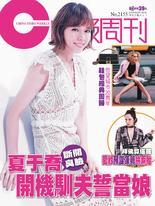時報周刊+周刊王 2019/06/05  第2155期