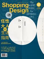 Shopping Design設計採買誌 6月號/2019