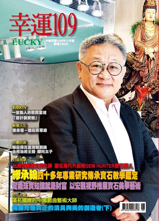 Lucky幸運雜誌 6月號/2019 第109期