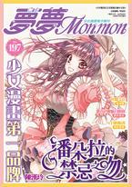 夢夢少女漫畫電子期刊NO.197