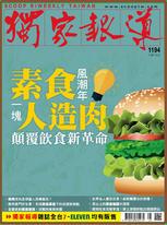 《獨家報導》第1194期 素食風潮年 一塊人造肉 顛覆飲食新革命