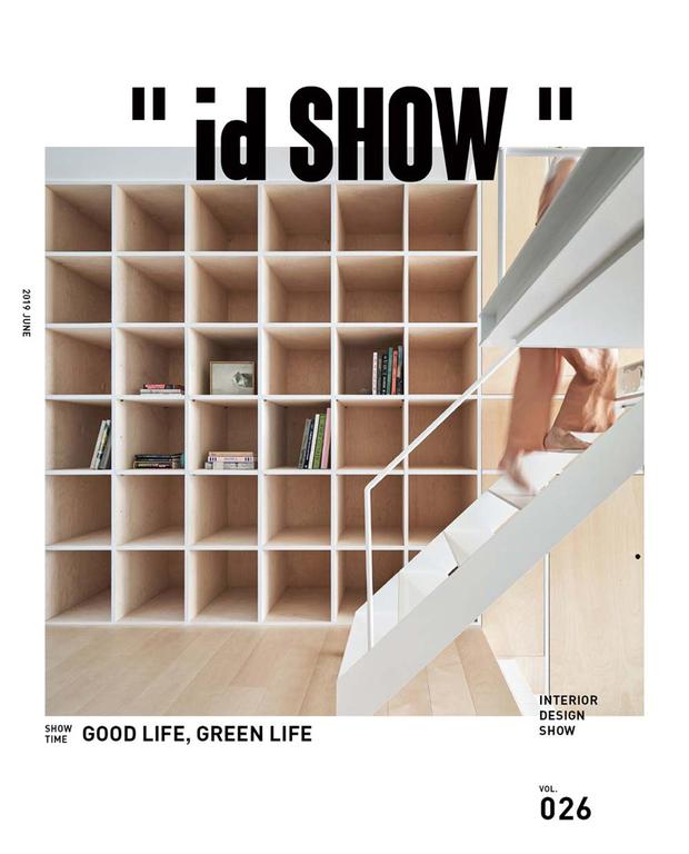 id SHOW 住宅影音誌 VOL.26