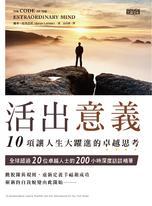 活出意義:10項讓人生大躍進的卓越思考