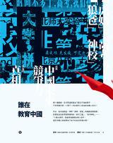 誰在教育中國:從「虎媽」、「狼爸」到「高考神校」,透視中國未來競爭力背後的真相