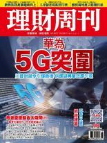 理財周刊981期:華為5G突圍