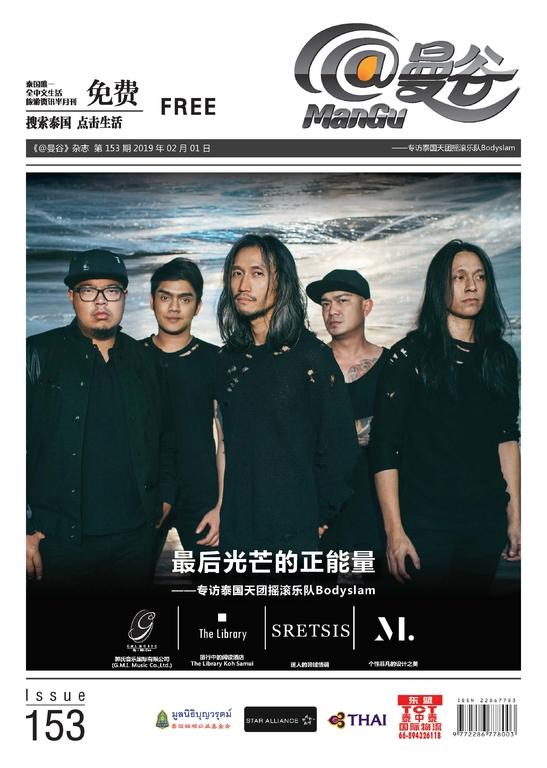 《@Mangu曼谷》杂志 第 153 期