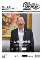 《@Mangu曼谷》杂志 第 161 期