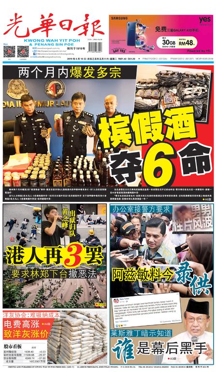 光華日報2019年06月18日