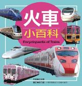 火車小百科(典藏版)