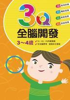 3Q全腦開發(3-4歲)