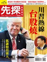【先探投資週刊2044期】川習熱線 台股燒