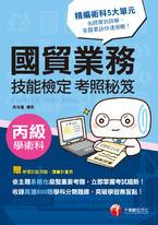 108年國貿業務丙級技能檢定學術科考照秘笈