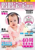 Mother & Baby Guide Vol 14
