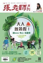 張老師月刊499期