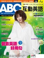ABC互動英語雜誌2019年7月號NO.205