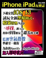 iPhone, iPad玩樂誌 #100【下載安裝iOS 13】