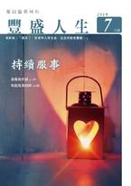 《豐盛人生》靈修月刊【繁體版】2019年7月號