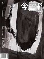 今藝術&投資 322期 / 2019年7月號
