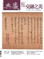典藏古美術322期 / 2019年7月號