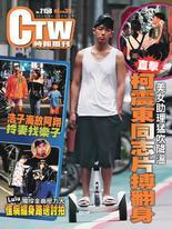 時報周刊+周刊王 2019/06/26  第2158期