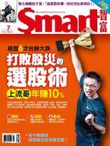 Smart智富月刊 2019年7月/251期