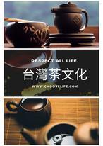 台灣茶文化