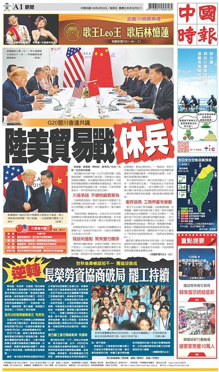 中國時報 2019年6月30日