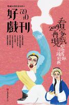【好戲刊】108年度9-10月號