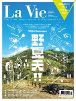 La Vie 7月號/2019 第183期