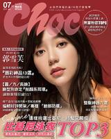 CHOC恰女生(212期)2019年7月號